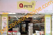 Q-PETS (元朗遠東樓分店)