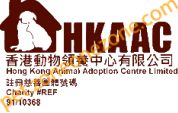 香港動物領養中心 Hong Kong Animal Adoption Centre (屯門中心)