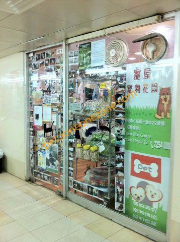 Lana Pet shop -