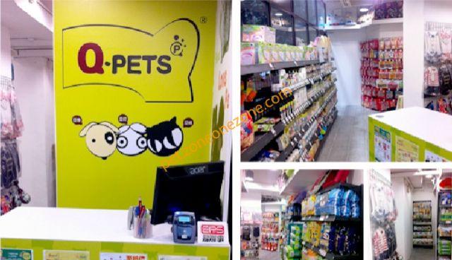 Q-PETS (西環般咸道分店) -