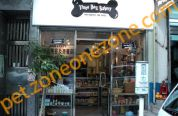 Three Dog Bakery (跑馬地店)