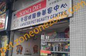 天の城寵物美容中心 Laputer Pet Beauty Centre