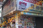 寵物皇朝美容中心 Kingdom Pet Grooming Centre