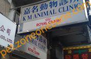 嘉名動物診所 K M Animal Clinic
