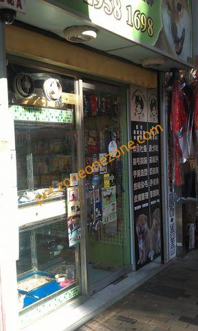 柴犬舍 Brushwood Pet Shop -