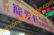 寵愛軒培訓及實踐中心 Pet Zone