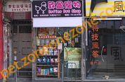 致盈寵物 Refine Pet Shop