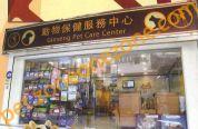 動物保健服務中心 Ginseng Pet Care Center