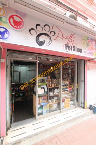 Pretty Pet Shop -