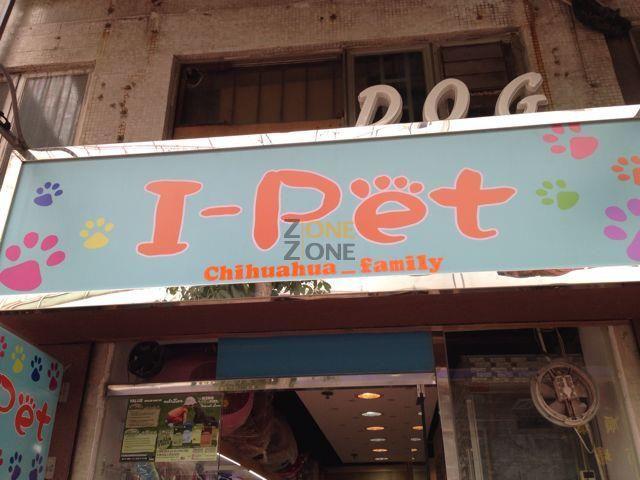 I Pet -