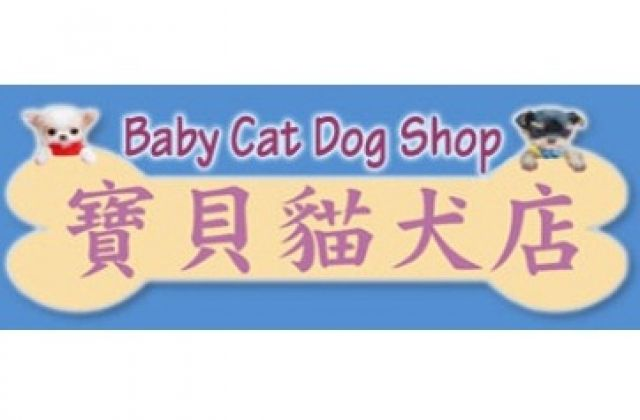寶貝貓犬店 Baby Cat Dog Shop -