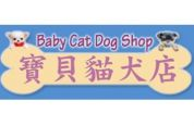 寶貝貓犬店 Baby Cat Dog Shop