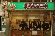 天后寵物醫院 Tin Hau Pet Hospital