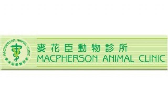 麥花臣動物診所 Macpherson Animal Clinic -