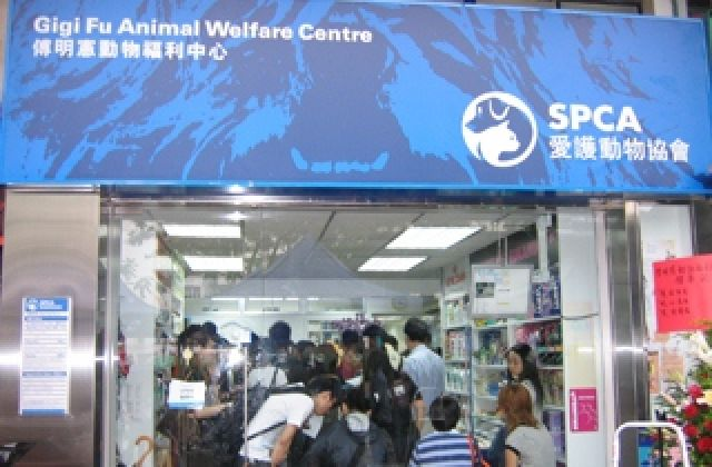 香港愛護動物協會 Society for the Prevention of Cruelty to Animals (西貢中心) -