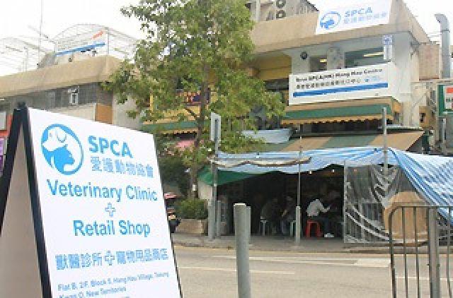 香港愛護動物協會 Society for the Prevention of Cruelty to Animals (坑口中心) -
