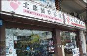 北區動物診所