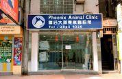 皇后大道東獸醫診所 Phoenix Animal Clinic