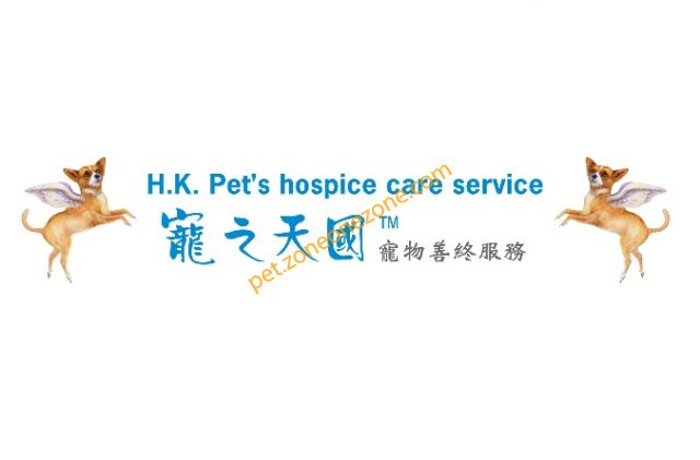 寵之天國寵物善終服務 H.K. Pet's hospital care service (九龍灣 - 客戶服務中心、環保火化室) -