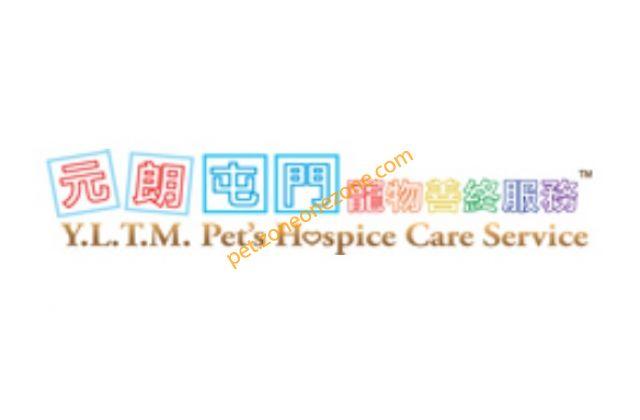 (已結業) 寵之天國寵物善終服務 H.K. Pet's hospital care service (元朗屯門寵物善終服務 - 客戶服務中心、環保火化室) -