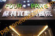 蘇利宜動物醫院 Four Paws Animal Hospital