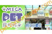 寵物城 MegaPet Ltd (何文田總店)