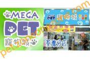 寵物城 MegaPet Ltd (荃灣店)