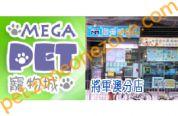 寵物城 MegaPet Ltd (將軍澳店)