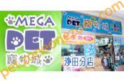 寵物城 MegaPet Ltd (沙田店)