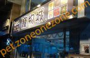 寵物城 MegaPet Ltd (九龍城店)