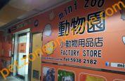 mini zoo 動物園 factory store (觀塘旗艦店)