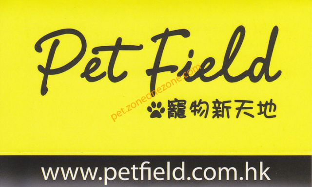 Pet Field 寵物新天地 (銅鑼灣美容中心) -