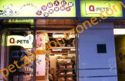 Q-PETS (荃灣城市中心分店)