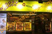 Q-PETS (大埔大埔廣場分店)