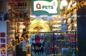 Q-PETS (上水上水中心分店)