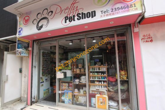 順利到達「Pretty Pet Shop」!